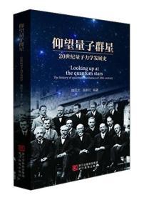 仰望量子群星:20世纪量子力学发展史