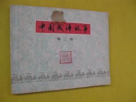 连环画小人书79年版 中国成语故事 第二册