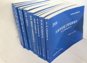 天津市安装工程预算基价全套12册 DBD29-301-2016