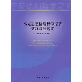 马克思恩格斯哲学原著英汉对照选读