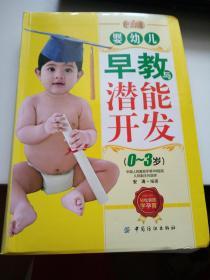 婴幼儿早教与潜能开发(0~3岁)