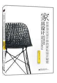 家具设计:世界顶尖设计师的家私设计秘密
