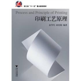 印刷工艺原理