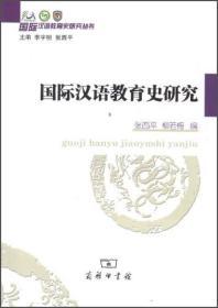 国际汉语教育史研究