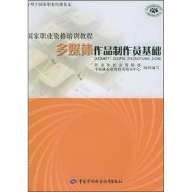 多媒体作品制作员基础劳动和社会保障部中国就业培训技术指导中心组织  编写