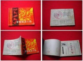 《晋楚成皋之战》长江文艺1982.10一版一印8品,1970号。连环画