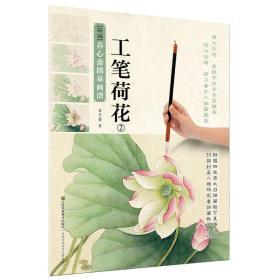 新编养心斋描摹画谱 工笔荷花(2)