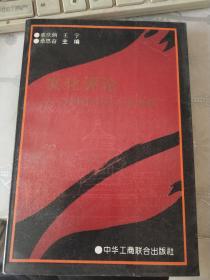 文化评论:中国当代文化战略