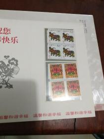 1997年中国邮政贺年有奖明信片获奖纪念