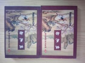 桃花劫全2册