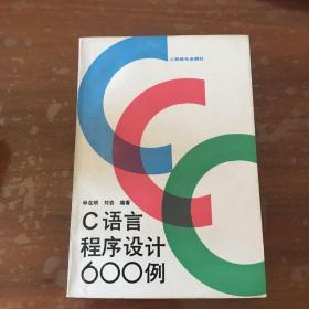 C语言程序设计600例