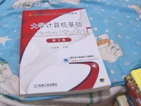大学计算机基础(Windows 7+Office 2010)(第3版)/普通高等教育计算机规划教材
