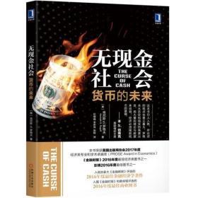 无现金社会(美)肯尼斯S.罗格夫(Kenneth S.Rogoff) 著;纪晓峰,李君伟,张颖 译