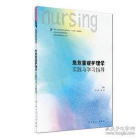 急危重症护理学实践与学习指导第四4版试题