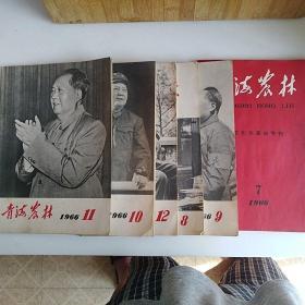 青海农林(文革期刊资料)六册合售