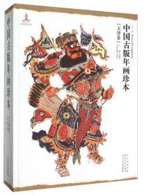 中国古版年画珍本:天津卷