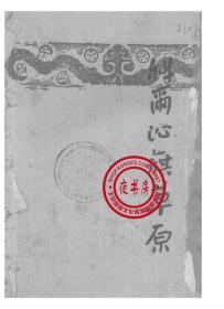 科尔沁旗草原-1948年版-(复印本)-开明文学新刊