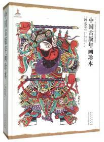 中国古版年画珍本(河北卷)