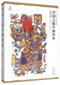 中国古版年画珍本:山东卷(上)