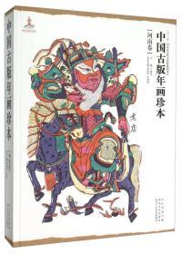 中国古版年画珍本:河南卷