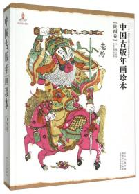 中国古版年画珍本:陕西卷