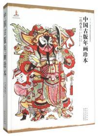 中国古版年画珍本(山西卷)