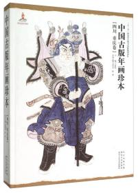 中国古版年画珍本(四川 重庆卷)