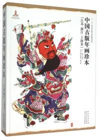 中国古版年画珍本:苏州浙江卷
