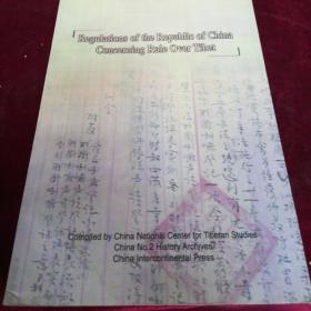 民国治藏行政法规:[英文版]
