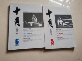 十月 长篇小说 2011-5,2011-6  两册合售