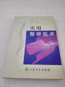 《实用整脊医术》稀缺!人民卫生出版社 2005年1版3印 平装1册全