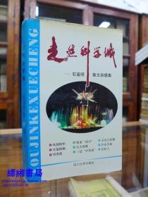 走进科学城:石鉴明散文杂感集(作者签名钤印 赠本) 1998年一版一印3000册