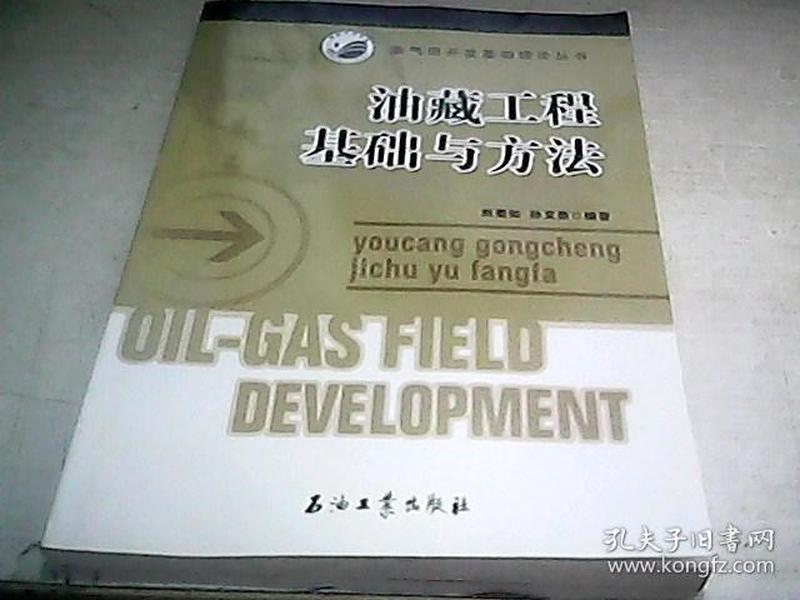 油藏工程基础与方法