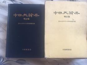 中日大辞典 增订版