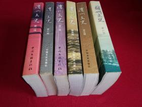滨州文史第1一6辑6册合售