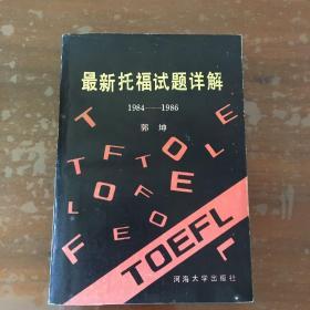 最新托福试题详解:1984~1986