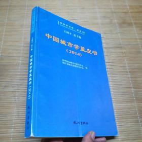 城市學文庫:中國城市學藍皮書(2014)