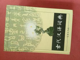 古代汉语词典【未翻阅】