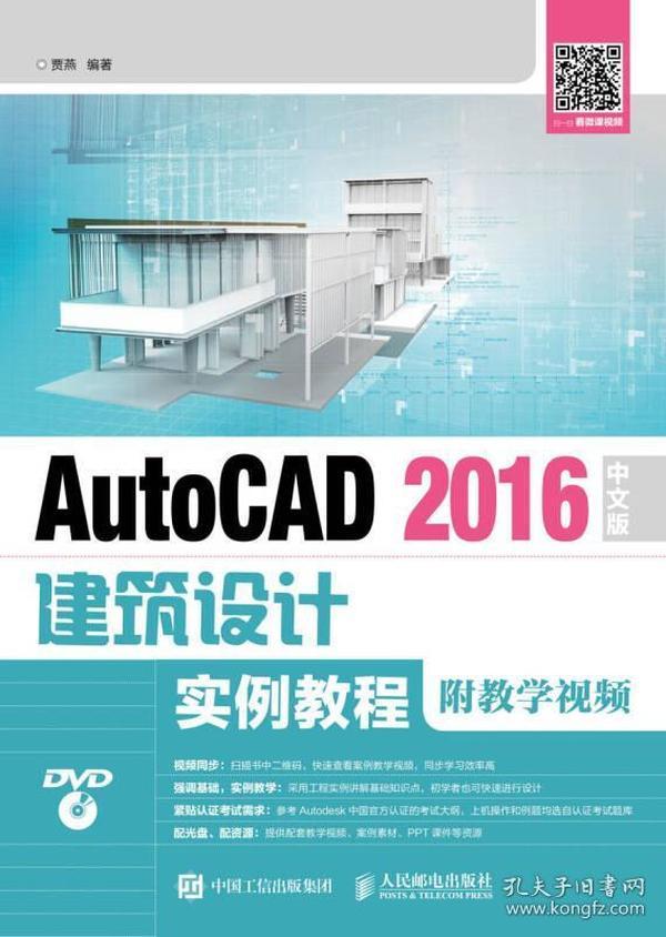 正版】AUTOCAD 2016中文版建筑设计实例教程
