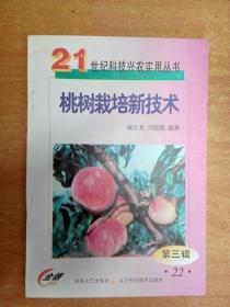 桃树栽培新技术