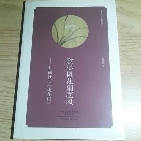 华夏文库·经典解读系列:歌尽桃花扇底风·孔尚任与《桃花扇》