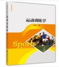 运动训练学 田麦久  高等教育出版社 9787040196733