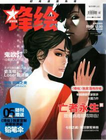 时尚漫画先锋.锋绘2012年5月下.总第13期