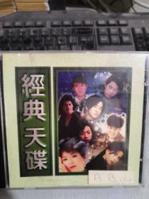 原版CD   经典天碟  有轻微划痕【原歌词】