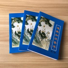 道教知识荟萃(三册全)3本合售