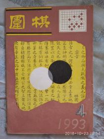 围棋1993/4