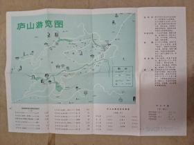 庐山游览图