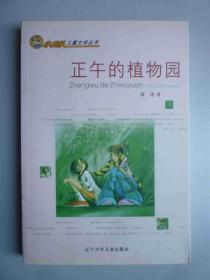 小虎队儿童文学丛书---正午的植物园