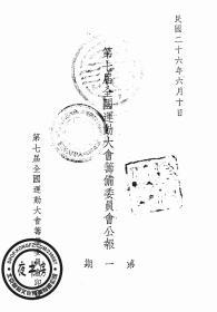 【复印件】第七届全国运动大会筹备委员会公报-1937年事-1937年版-