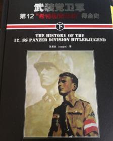武装党卫军第12希特勒青年团师全史